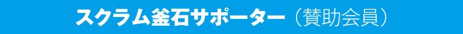 スクラム釜石サポーター(賛助会員)